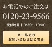 お電話でのご注文は0120-23-9566